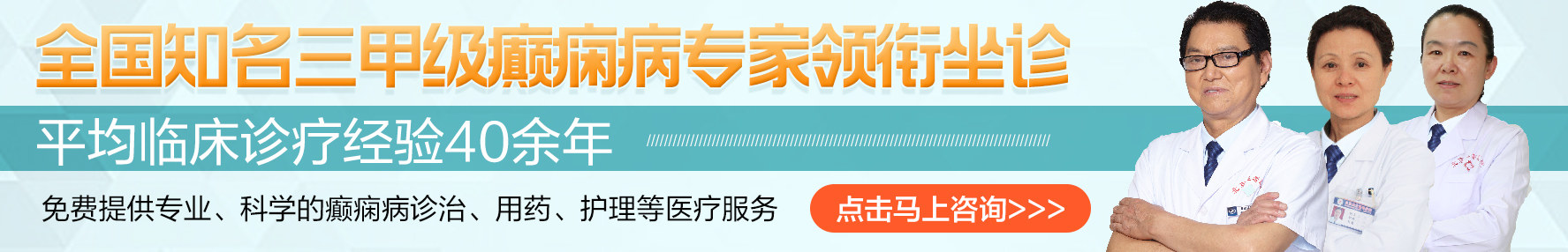 北京专业治疗癫痫病医院
