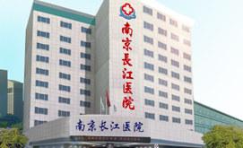 南京不孕不育医院