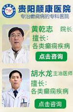 贵阳治疗癫痫病的专科医院