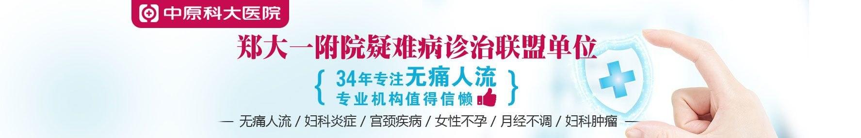 郑州专业妇科医院