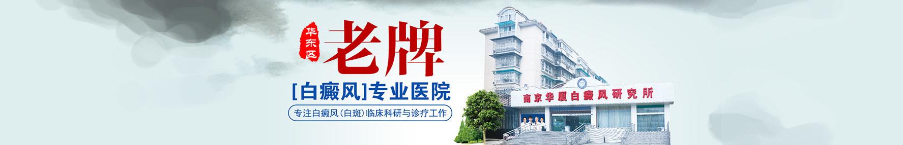 南京白癜风医院哪家比较好