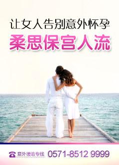 杭州宫外孕治疗