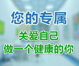 浙沪医生亲诊 看性病有保障