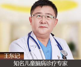 北京天使儿童医院简介