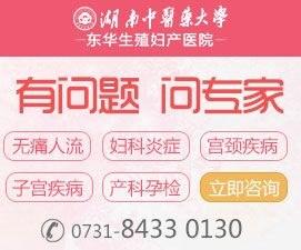 湖南中医药大学东华生殖妇产医院