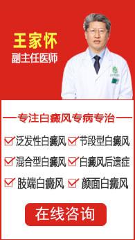 北京看白癜风的医院