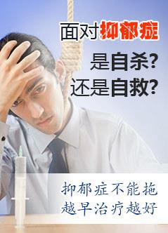 杭州治疗抑郁症