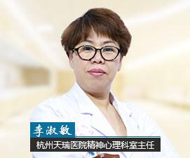 杭州天瑞医院精神科