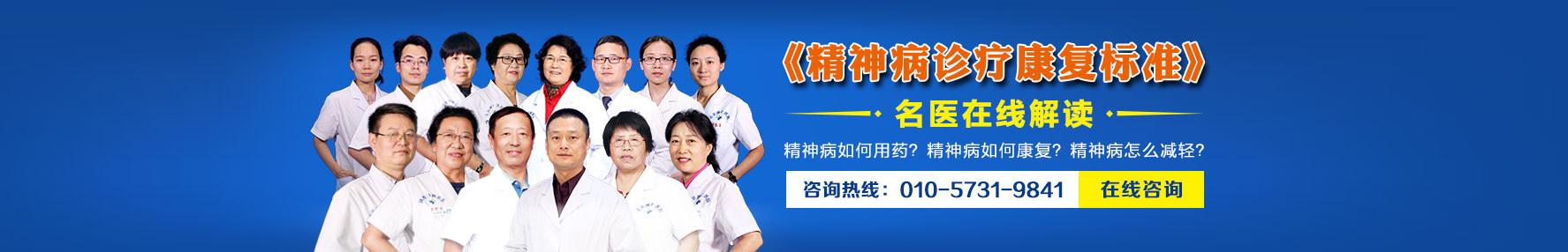 北京精神病医院