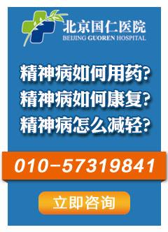 北京失眠医院