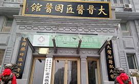 济南皮肤病医院