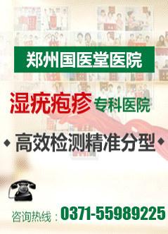 郑州治湿疣疱疹