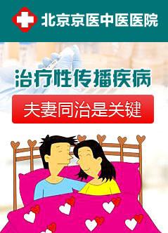 北京治疗尖锐湿疣医院
