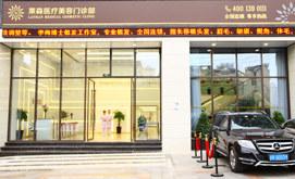 重庆植发医院