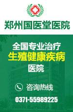 郑州尖锐湿疣医院
