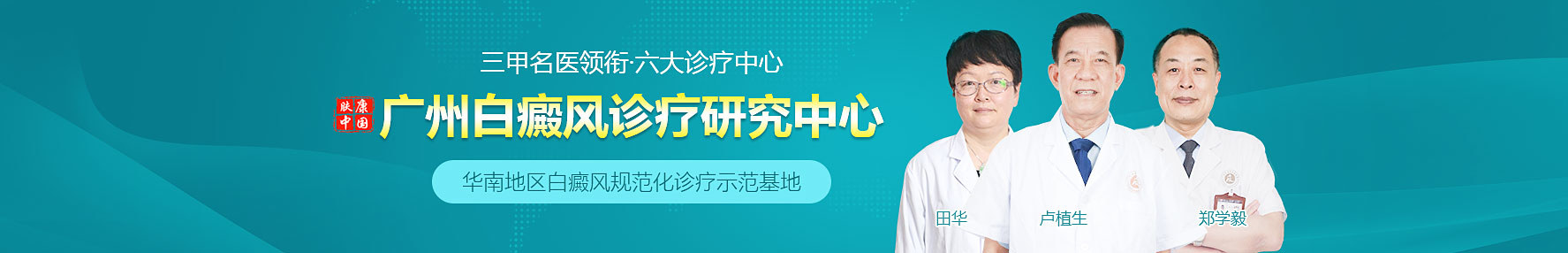广州白癜风医院
