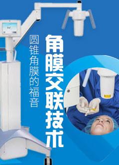 郑州治疗眼角膜