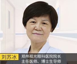 刘苏冰教授专访