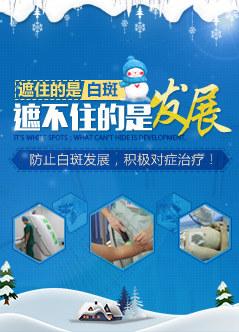 武汉治疗白癜风的医院