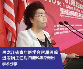 '黑龙江省青年医学会附属医院白癜风科室 '
