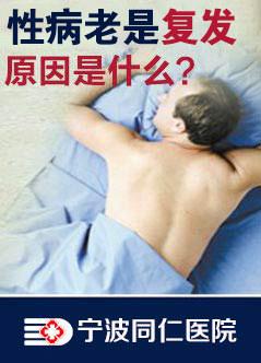 宁波治疗尖锐湿疣医院