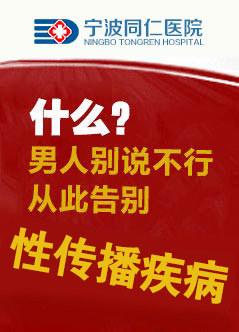 宁波治疗淋病医院