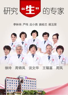 南京哪里治得好输卵管堵塞