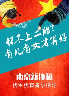 女性输卵管堵塞南京怎么治