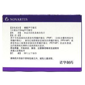 磷酸芦可替尼片(捷恪卫)