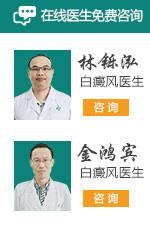 深圳白癜风医院预约挂号