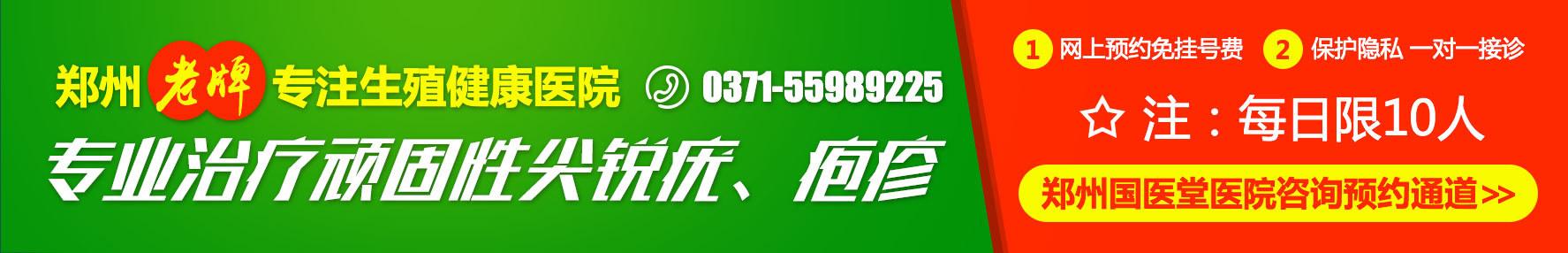 郑州性病医院