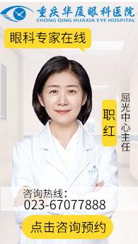 重庆近视眼手术