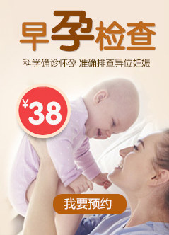重庆早孕检查