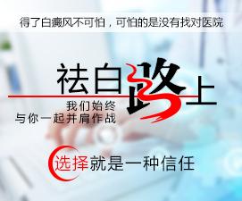 【聚焦昆明白癜风医院?#24247;?#20108;台纳米波色素循环治疗仪进驻复美