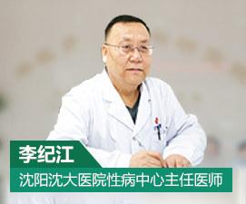 沈阳沈大性病医院
