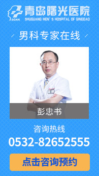 青岛男科医院哪家好
