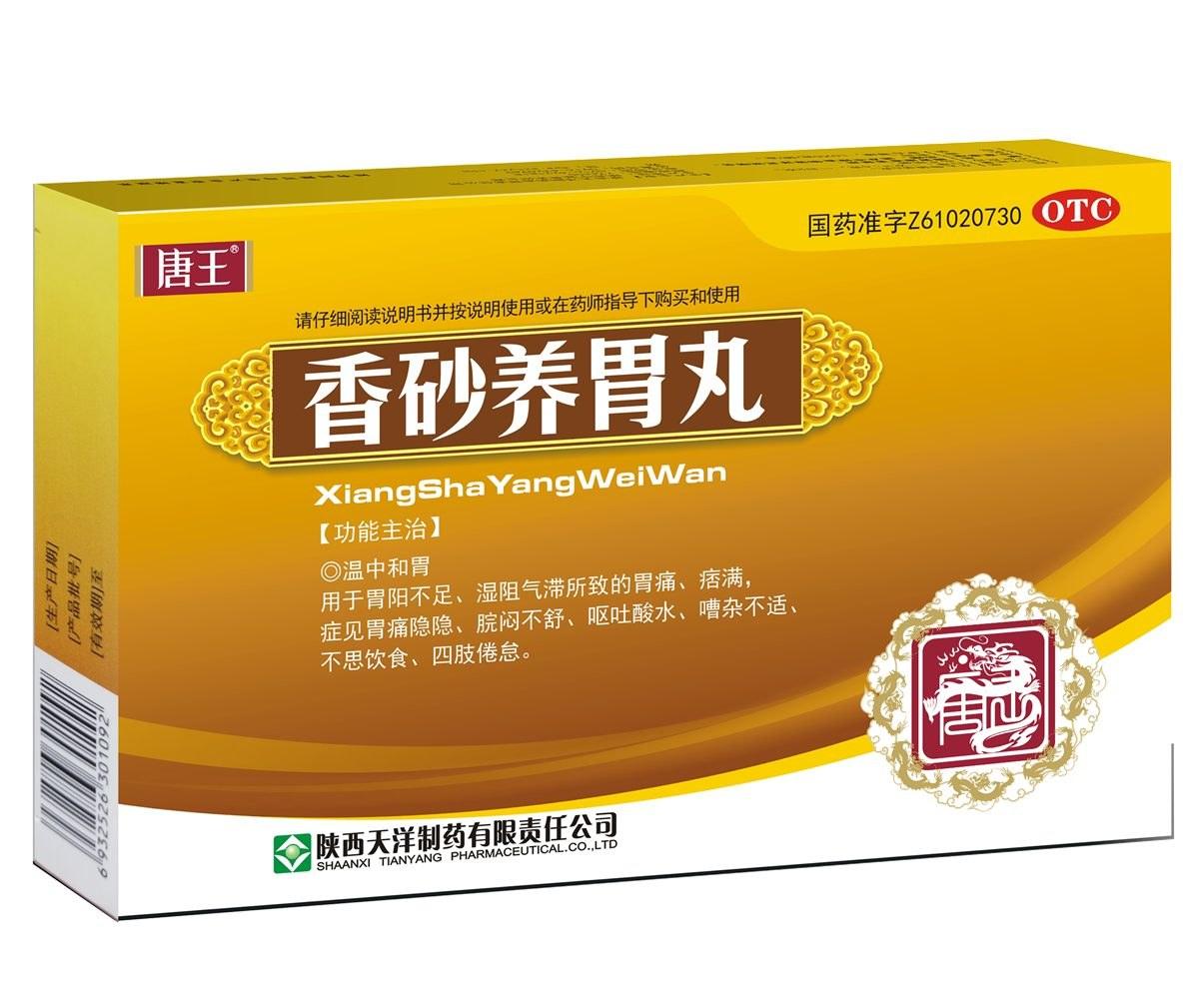 唐王(香砂养胃丸)