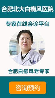 合肥治疗白癜风医院