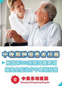 北京肿瘤医院哪家好