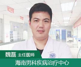 海南男科妇科疾病治疗中心