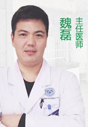 魏磊 主任医师