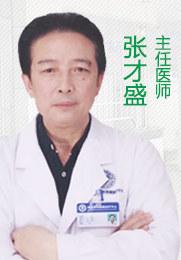 张才盛 主任医师