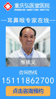重庆治疗慢性鼻炎去哪家医院
