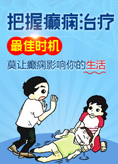 上海治疗癫痫病的医院