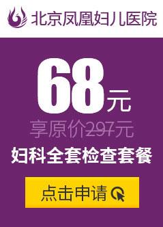 北京妇科检查多少钱
