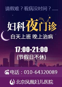 北京凤凰妇儿医院挂号