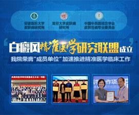 武汉环亚中医白癜风在线视频偷国产精品简介