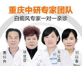 重庆中研皮肤病白癜风医院