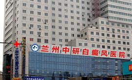 甘肃兰州白癜风医院
