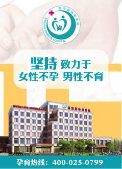 南京治疗多囊卵巢哪家医院好
